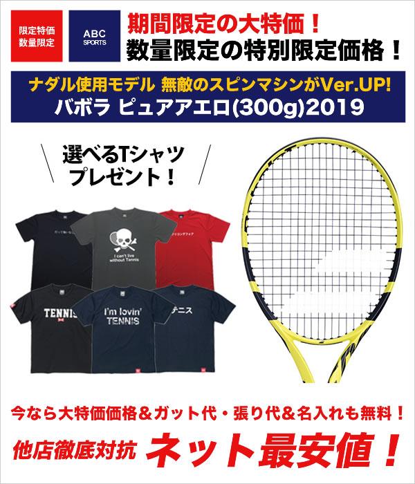 バボラ ピュアアエロ (300g) 2019 セール