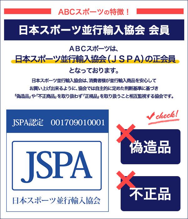 特徴:ABCスポーツは日本スポーツ並行輸入協会の正会員です。