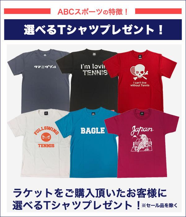 特徴:ラケット購入で選べるTシャツプレゼント
