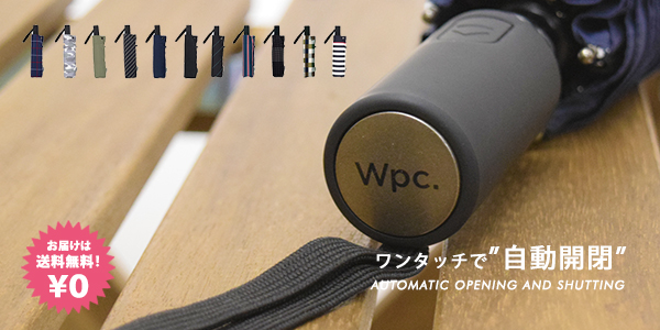 w.p.c 自動開閉折りたたみ傘
