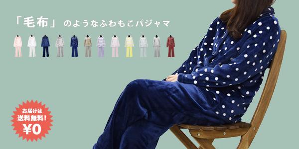 ふわもこパジャマ