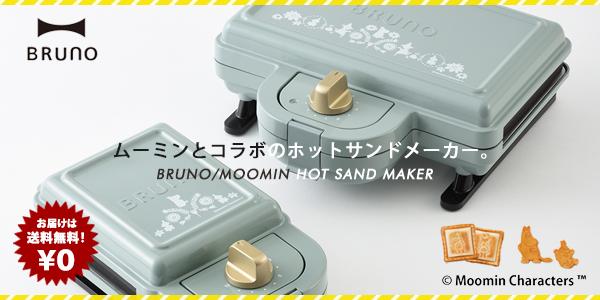 BRUNO ムーミンホットサンドメーカー