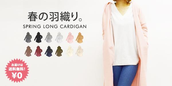 春の羽織り ロングカーディガン