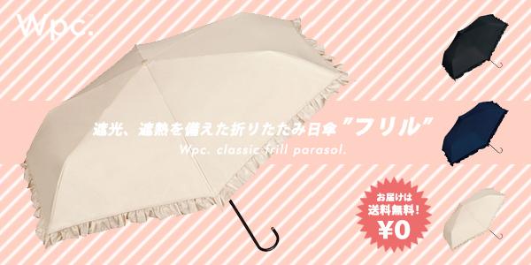wpc フリル折りたたみ日傘