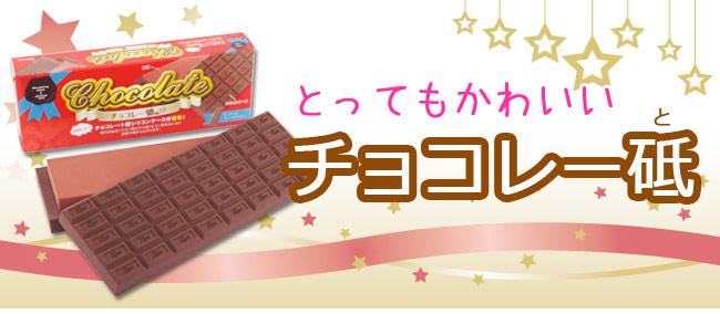 チョコレー砥タイトル