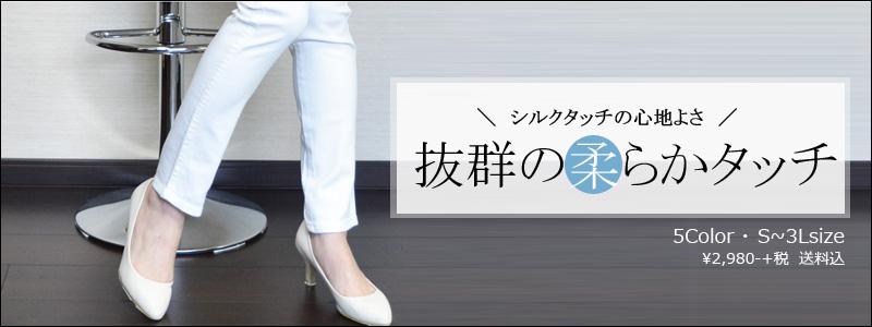レギンスタイプ★ライクラシルク柔らかタッチデニム
