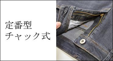 Zipper・type