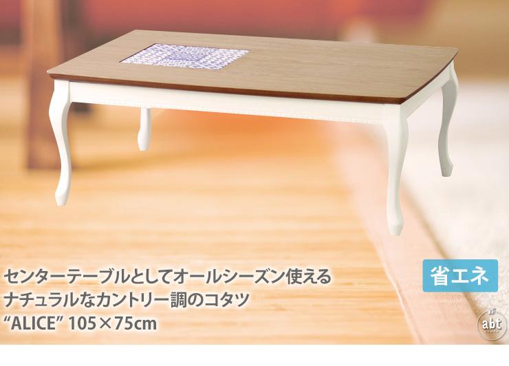 """カントリー調こたつテーブル """"アリス"""" 105×75×高さ37cm"""
