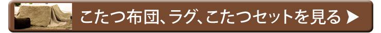 """送料無料 モダンこたつ """"カタリナ"""" 120×80×高さ38cm"""