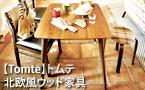 【Tomte】トムテ北欧風ウッド家具シリーズの商品を全て見る
