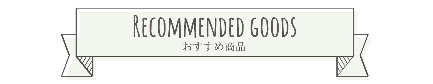オリジナル名入れフォトフレーム写真立て、メモリアルグッズのお店tocoche(トコシェ)のおすすめ商品