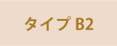 タイプB2