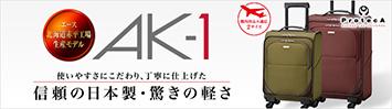 エース・北海道赤平工場生産モデル AK-1