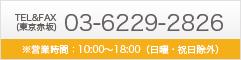 【栄寿茶房】お問合せ先:03-6229-2826