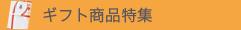 中国茶 ギフト商品