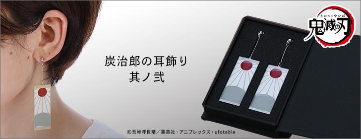 鬼滅の刃 炭治郎の耳飾り 其ノ弐(ピアス)