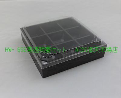 折箱 松花堂弁当容器 HW-65E 透明高蓋セット 15