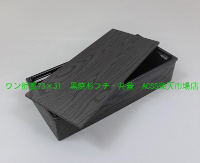 使い捨て弁当箱 ワン折重(かさね)73×31A フチ・底・共蓋セット 50組