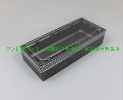 使い捨て弁当箱 ワン折重(かさね)73×31A フチ・底・透明蓋セット 50組