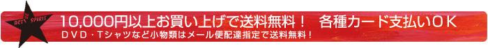 10000円以上お買い上げで送料無料!各種カード支払いOK