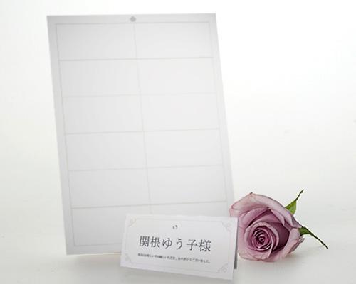 席札エクラ(12名分)