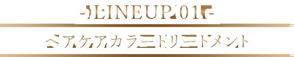 ビューステージ ラインナップ商品01