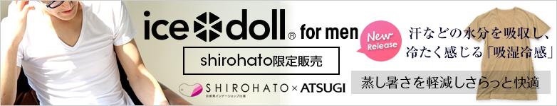 【ATSUGI ice doll×SHIROHATO コラボ】涼感インナー