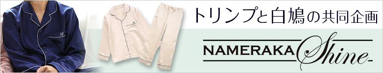 【トリンプ共同企画】なめらかシャイン男女兼用パジャマ