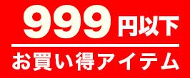 999円以下