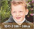 秋冬新着-男の子100~160cm