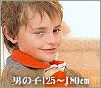 秋冬新着-ジュニア男の子130~170cm