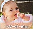 秋冬新着-ベビー服57~95cm