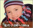 秋冬新着-女の子100~160cm
