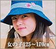 秋冬新着-ジュニア女の子125~170cm