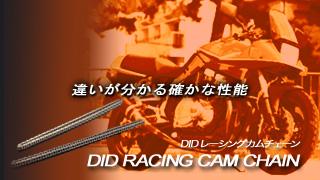 バイクパーツ DIDレーシングカムチェーン