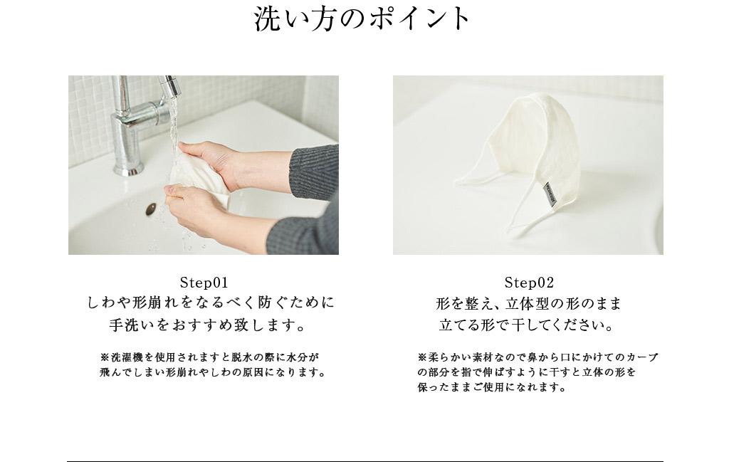 洗い方のポイント