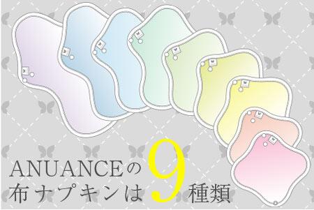 AENUANCEの布ナプキンは9種類