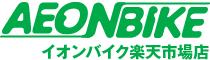 イオンバイク楽天市場店