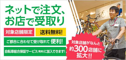 広島 イオン バイク
