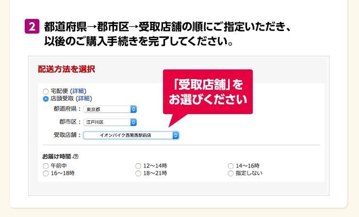 都道府県→郡市区→受取店舗の順にご指定いただき、以後のご購入手続きを完了してください。