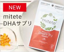 miteteDHAサプリ新発売