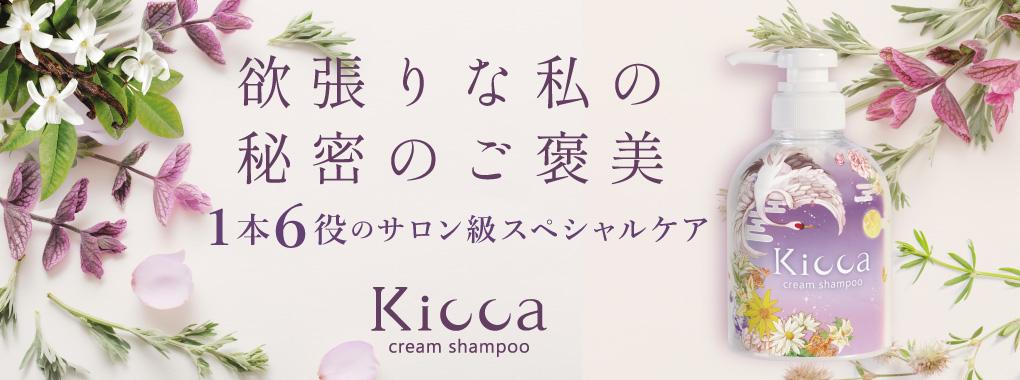 新発売!kiccaクリームシャンプー