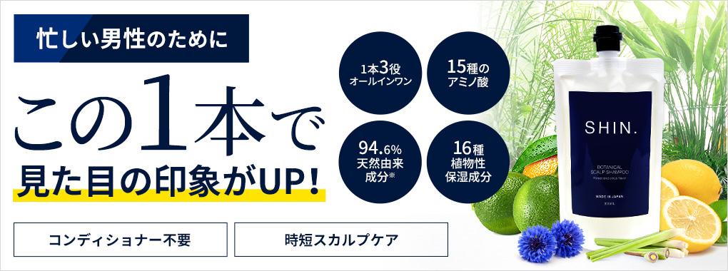 新発売!SHINメンズシャンプー