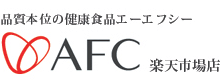 品質本位の健康食品AFC(エーエフシー)楽天市場店