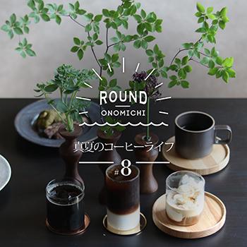 ROUND ONOMICHI #8