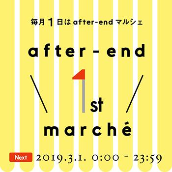 毎月1日はafter-end 1st marche