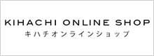 キハチオンラインショップ 楽天店