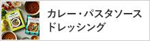カレー・パスタソース・ドレッシング