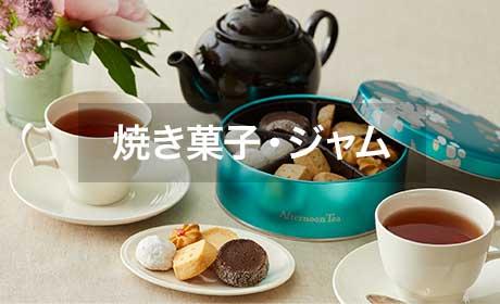 焼き菓子・ジャム