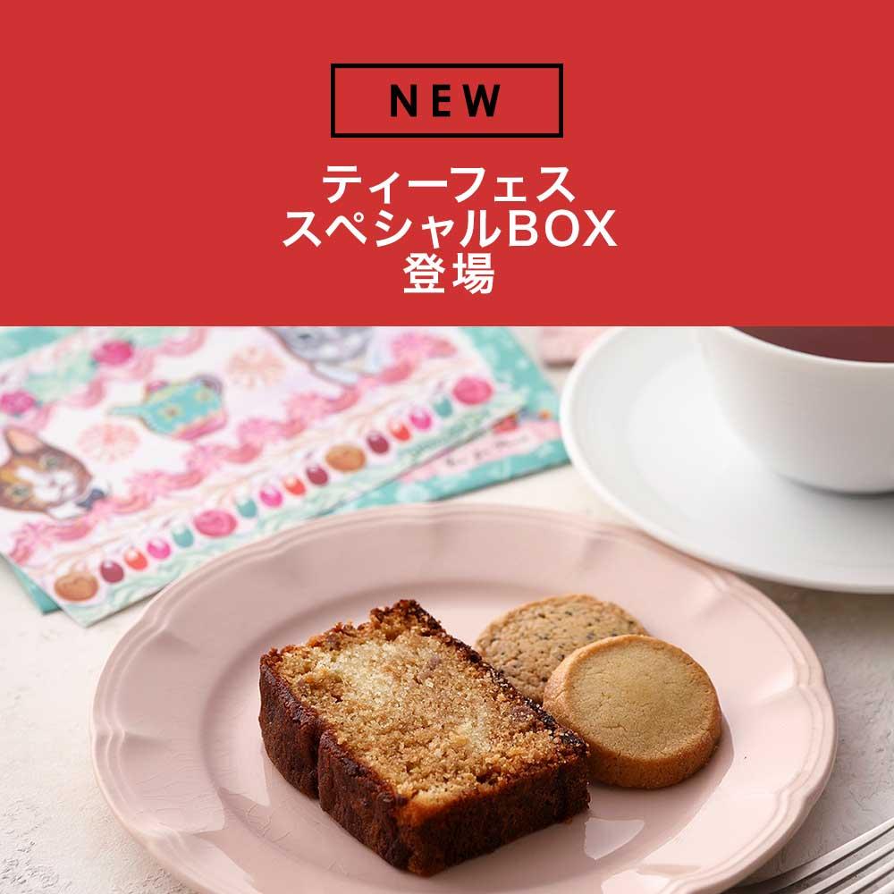 スペシャルBOX